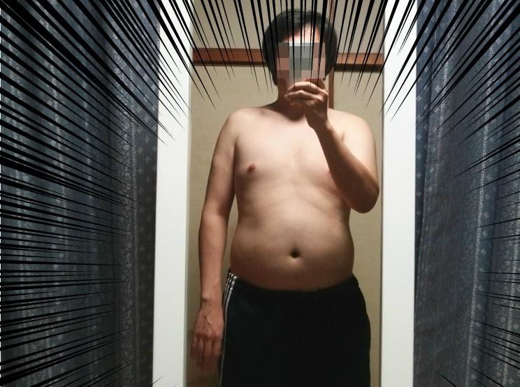 ダイエット前の腹の出た写真