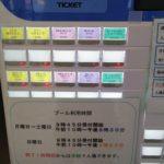 市民プールの利用券の券売機
