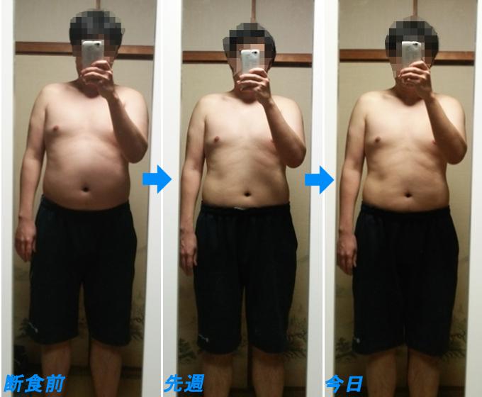 ダイエット2週間の体形の推移画像(横腹)