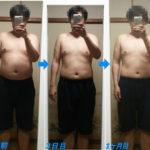 ダイエット1ヶ月目。10キロ痩せるための食事と運動について。