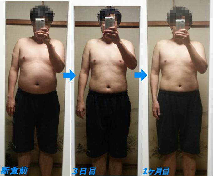 1ヶ月ダイエットしたときの体形写真(前姿)