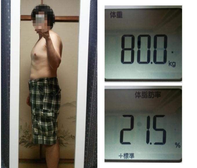 断食1週間後の写真と体重